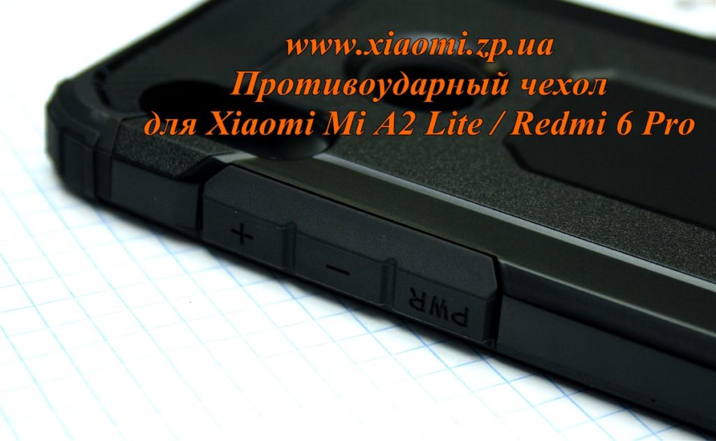Противоударный чехол для Xiaomi Mi A2 Lite / Redmi 6 Pro