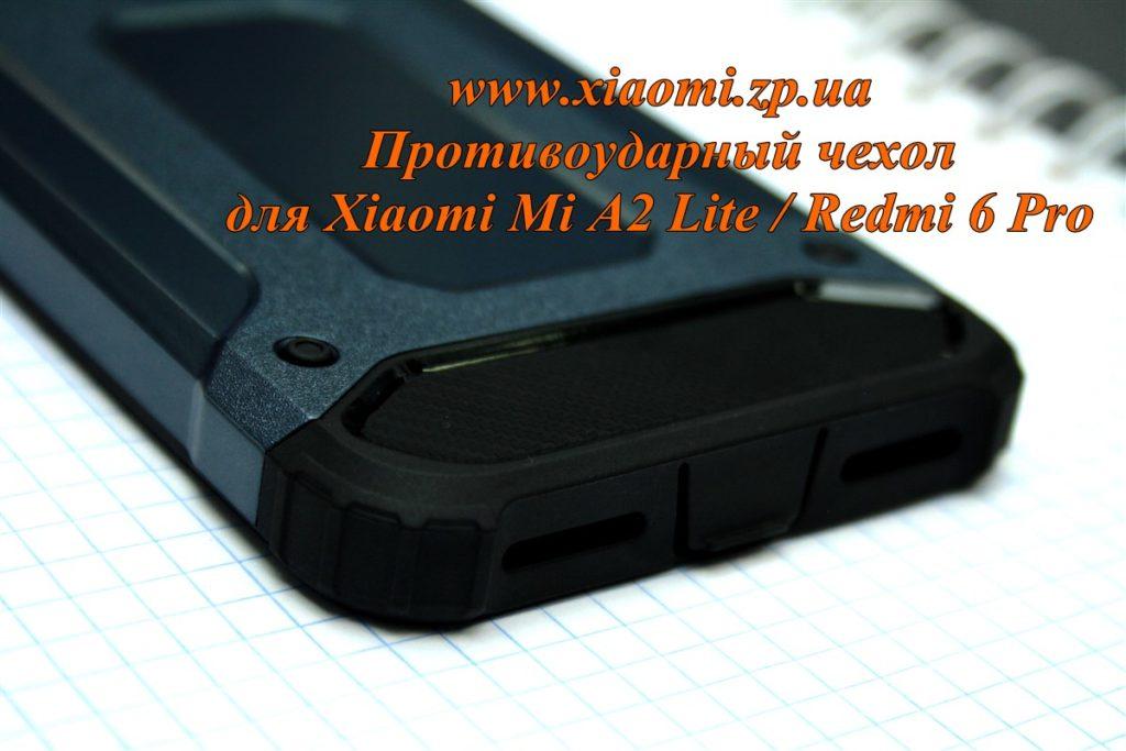 Противоударный чехол для Xiaomi Mi A2 Lite / Redmi 6 Pro (Синий)
