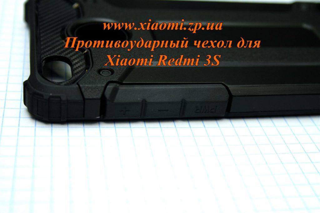 Противоударный чехол для Xiaomi Redmi 3S