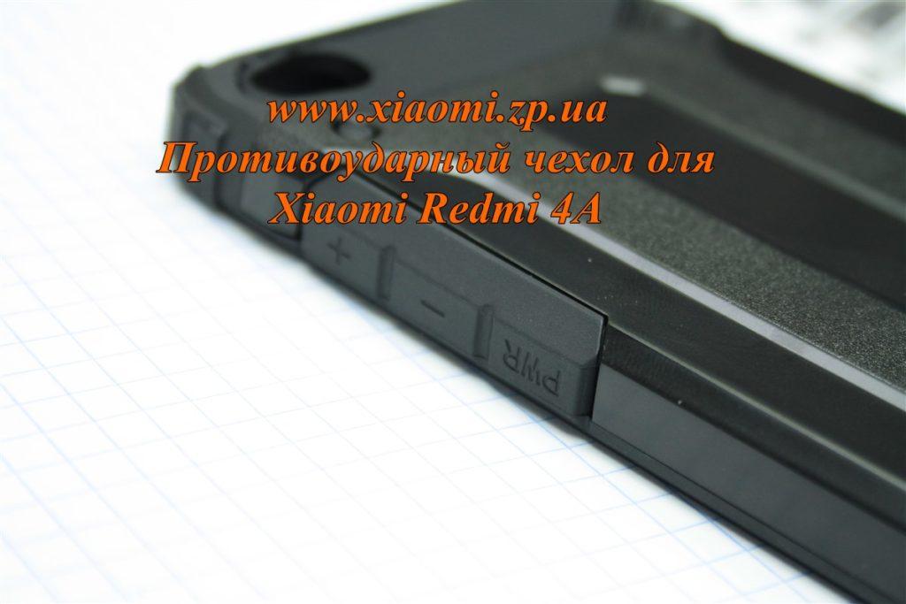 Противоударный чехол для Xiaomi Redmi 4A