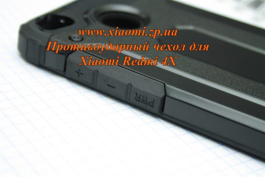 Противоударный чехол для Xiaomi Redmi 4X
