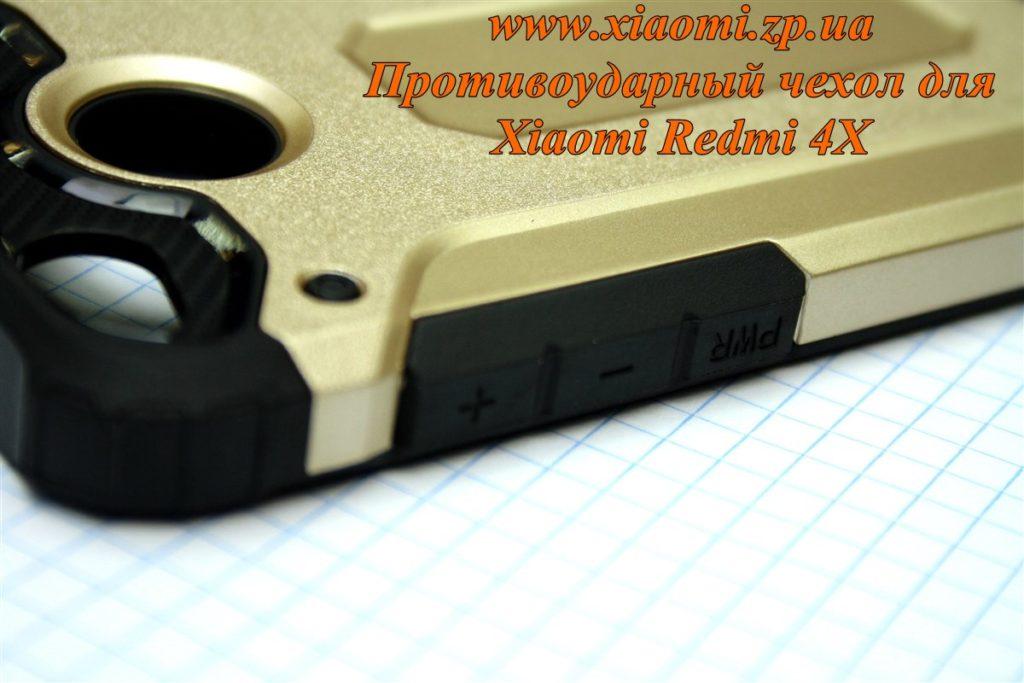 Противоударный чехол для Xiaomi Redmi 4X (gold)