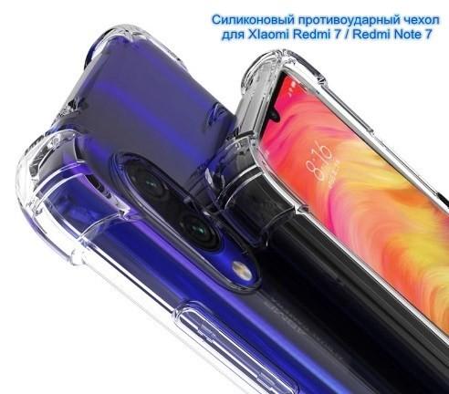 Силиконовый противоударный чехол для XIaomi Redmi 7 Redmi Note 7