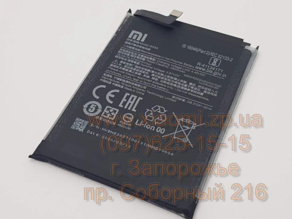 Батарея BN53 Xiaomi Redmi Note 9 pro