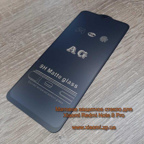 Матовое защитное стекло для Xiaomi Redmi Note 8 Pro