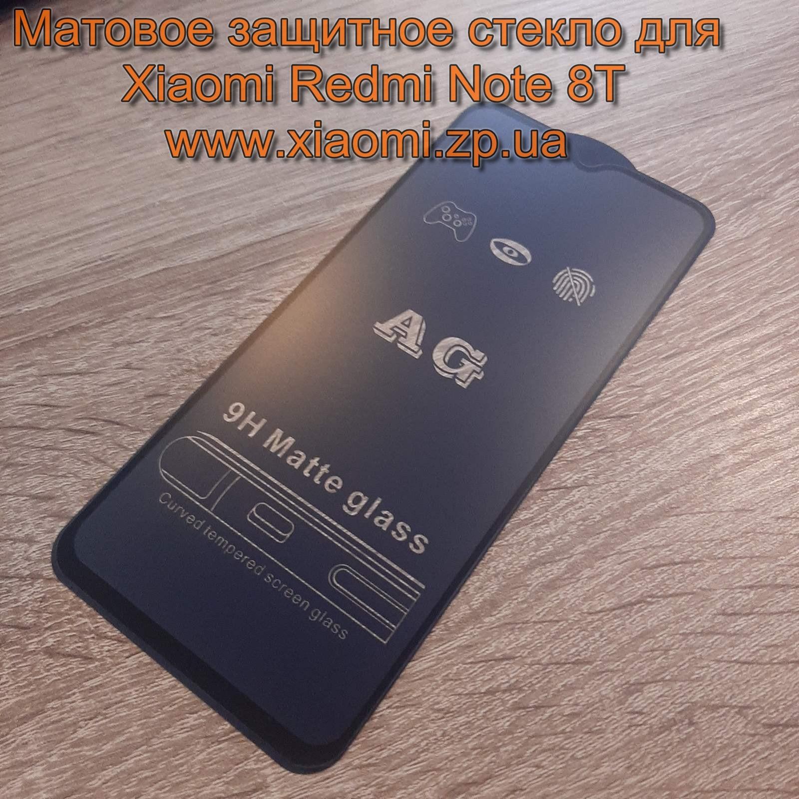 Матовое защитное стекло для Xiaomi Redmi Note 8T