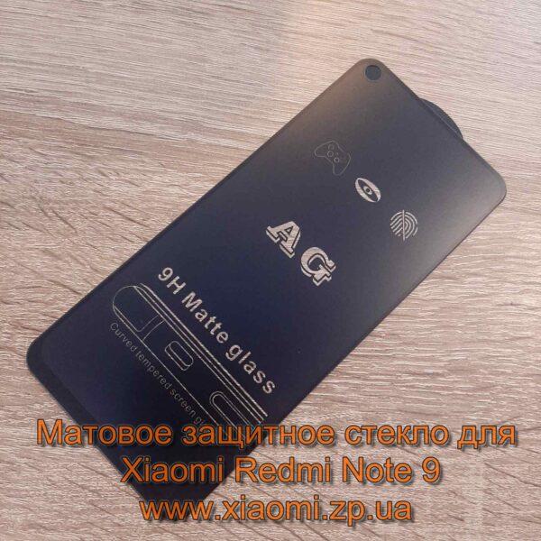 Матовое защитное стекло для Xiaomi Redmi Note 9